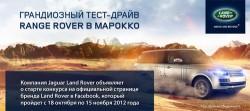 range rover тест-драйв